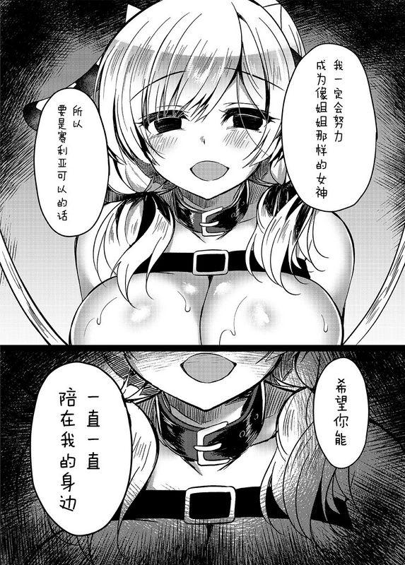LonelyChurch铃音れな猫姦~成猫编~